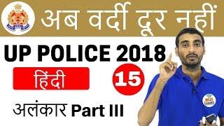 8:00 PM | UP Police 2018 - अब वर्दी दूर नहीं - हिंदी (अलंकार Part III)by Vivek Sir | Day#15