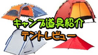 getlinkyoutube.com-キャンプ道具紹介 テントレビュー①