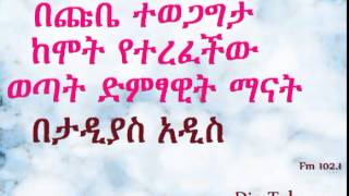 getlinkyoutube.com-Three People Tried to Kill Singer Jerry [ Hello Addis Ababa] - Tadias Addis