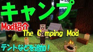 getlinkyoutube.com-【Mod紹介 マインクラフト】ゆっくり実況【楽しくキャンプができる!?】アホ勇者が語る「The Camping Mod」