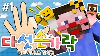 getlinkyoutube.com-양띵 [마크로 손병호 게임이 가능해? 손가락 접어! '다섯손가락' 1편 / 릴레이 컨텐츠 삼식편] 마인크래프트