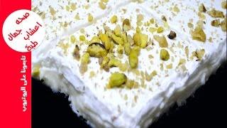 getlinkyoutube.com-لقمة الباشا التركية - اشهى الحلويات المعروفه في تركيا