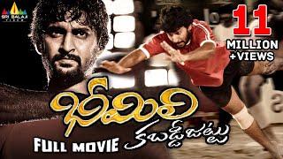 getlinkyoutube.com-Bheemili Kabaddi Jattu | Telugu Latest Full Movies | Nani, Saranya | Sri Balaji Video