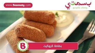 getlinkyoutube.com-بطاطا كروكيت - How to Make Potato Croquettes