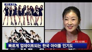 getlinkyoutube.com-북한 속 한류 열풍 [주찬양 인터뷰]