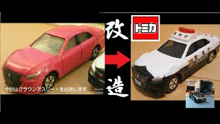 getlinkyoutube.com-自作トミカ新型クラウンパトカー