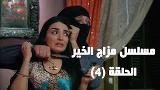 getlinkyoutube.com-Episode 04 - Mazag El Kheir Series / الحلقة الرابعة - مسلسل مزاج الخير