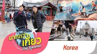 เที่ยวเกาหลี เกาะนามิ ช้อปปิ้งเมียงดง Korea รายการมากกว่าเที่ยว by Checktour【OFFICIAL】