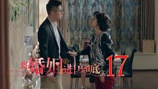 getlinkyoutube.com-將婚姻進行到底 第17集(任重、萬茜、王策等主演)