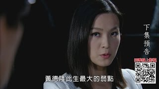 getlinkyoutube.com-[預告]廉政英雄@218下集預告