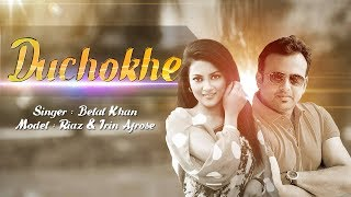 Duchokhe   Belal Khan   Bangla New Song 2016   Full HD