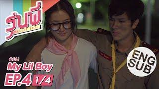 [Eng Sub] ซีรีส์รุ่นพี่ Secret Love | My Lil Boy | EP.4 [1/4]