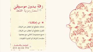 getlinkyoutube.com-زفة انثرو ورد الغلا محمد عبده - بدون موسيقى بدون اسماء