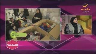 كسوة السيدة عائشة .. مشروع يهدف لوصول الملابس للأسر المتعففة قبل العيد