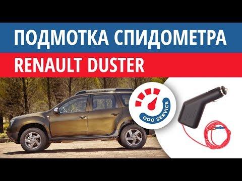 Где в Dacia Дастер датчик скорости