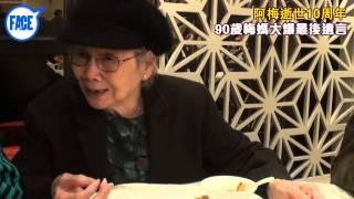 getlinkyoutube.com-FACE 307期﹣阿梅逝世10周年 90歲梅媽大爆最後遺言