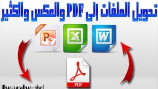 getlinkyoutube.com-تحويل pdf الى power point أو Excel أو Word   والعكس بدون برامج
