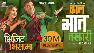 VISIT VISAMA  ''DAL BHAT TARKARI '' New Nepali Movie Song   Hari Bansa,Niruta,Puspa,Barsha,Aachal  