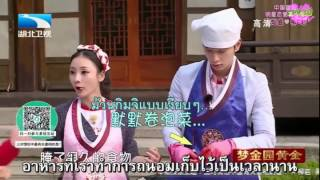 getlinkyoutube.com-[2PM2U] 2PM Chansung - รักมั้ง E04 part 2/2 (Thaisub)