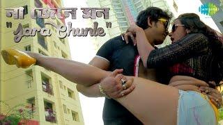 getlinkyoutube.com-Jara Chunle   Na Jene Mon   Bengali New Movie   Item Song   Shaoli   Feat. Prince, Pamela