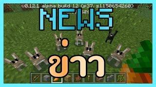 getlinkyoutube.com-[News 0.13.0] ข่าวสาร Minecraft PE 0.13.0 กระต่าย, ลบ Stone Cutter.....