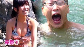 getlinkyoutube.com-【閲覧危険】混浴温泉...おっぱい...水難事故!ポロリ!切明温泉 BINGOの旅in長野① Summer Trips:Hot Spring for Free!