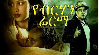 Ethiopian Movie Trailer - Yebiirhan Firma 2017 (የብርሃን ፊርማ)