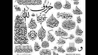 getlinkyoutube.com-سارع بتحميل احدث و اجمل الخطوط العربية المزخرفة ( الجزء الاول )