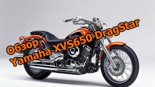 getlinkyoutube.com-Обзор Yamaha XVS650 DragStar (1997)