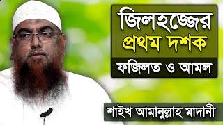getlinkyoutube.com-94 Jumar Khutba JilHajj Maser Prothom 10 Diner Bishesh Fozilot by Shaikh Amanullah Madani