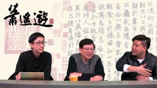 getlinkyoutube.com-何家江河日下,馬交精流成河/ 解構大陸膽小鬼哲學〈蕭遙遊〉2015-01-12 f