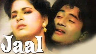 Jaal (1952) | Dev Anand, Geeta Bali | Popular Bollywood Full Movie