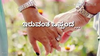 Neenu banda mele whatsapp status kannada lyrical video by Prashanth