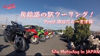 getlinkyoutube.com-房総道の駅ツーリング Part.2 海ほたる→君津 | Triumph DAYTONA675【モトブログ】