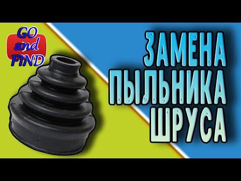 Замена пыльника шруса  Калина, гранта, Приора. ВАЗ.