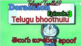 Telugu Bhootulu Spoof|Doraemon Bhootulu Spoof|episode.3|Doraemon Sex Sounds|TELUGU TROLLs69|swathi..
