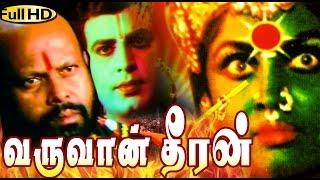 getlinkyoutube.com-Varuvaan Theeran Super Hit Tamil Full Movie | Nanduri Ramu, Ramya Krishna HD
