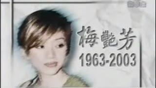 getlinkyoutube.com-【無線新聞】2003年12月30日 六點半新聞第二節 梅艷芳逝世