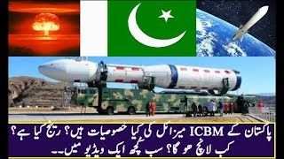 Pakistan ICBM missile technology 2018||Coming Soon