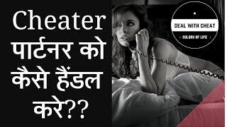 धोखा देने वाली गर्लफ्रेंड के साथ क्या करे ? Handle Cheating Girlfriend | Love Tips for Boys in Hindi width=