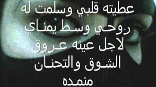 getlinkyoutube.com-الشاعره شـجون    حرام إني فـلا أنســــى غــلاه ولا نْتـظـر رده