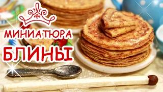 getlinkyoutube.com-🌕 БЛИНЫ 2 см! ЛЕПИМ из Полимерной Глины 😍 Polymer Clay Pancakes Tutorial 😻 Анна Оськина