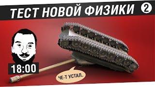 getlinkyoutube.com-Новая физика Танков #2! [18-00]