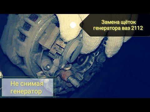 Замена щёток генератора ваз 2112, не снимая генератор