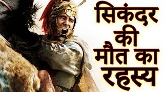 Alexander the Great  सिकंदर की मौत का रहस्य || The secret of Alexander's death in Hindi width=