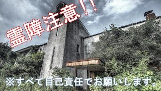 getlinkyoutube.com-【心霊注意】怖すぎ!!大阪のマジでやばい霊障心霊スポット13ヶ所【閲覧注意 】