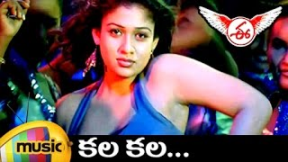 E Telugu Movie Songs | Kala Kala Full Video Song | Nayanthara | Jeeva | Srikanth Deva | Mango Music