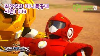 getlinkyoutube.com-미니특공대(MiniForce)_EP13_새미의배신1부