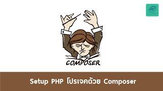 getlinkyoutube.com-Composer - Setup PHP โปรเจคด้วย Composer