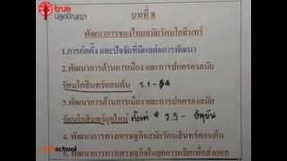 getlinkyoutube.com-พัฒนาการของไทยสมัยรัตนโกสินทร์ ตอนที่ 18 จบ